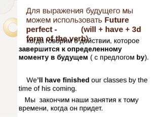 Для выражения будущего мы можем использовать Future perfect - (will + have +