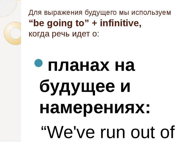"""Для выражения будущего мы используем """"be going to"""" + infinitive, когда речь и..."""