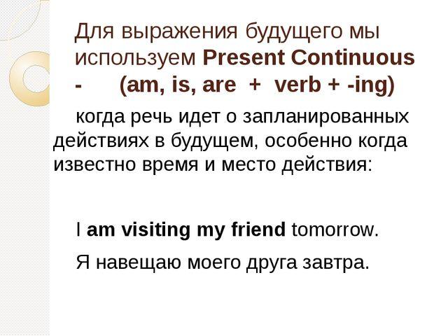 Для выражения будущего мы используем Present Continuous - (am, is, are + verb...