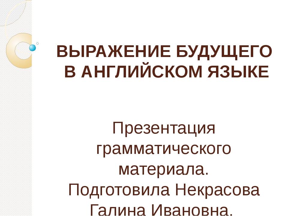 ВЫРАЖЕНИЕ БУДУЩЕГО В АНГЛИЙСКОМ ЯЗЫКЕ Презентация грамматического материала....