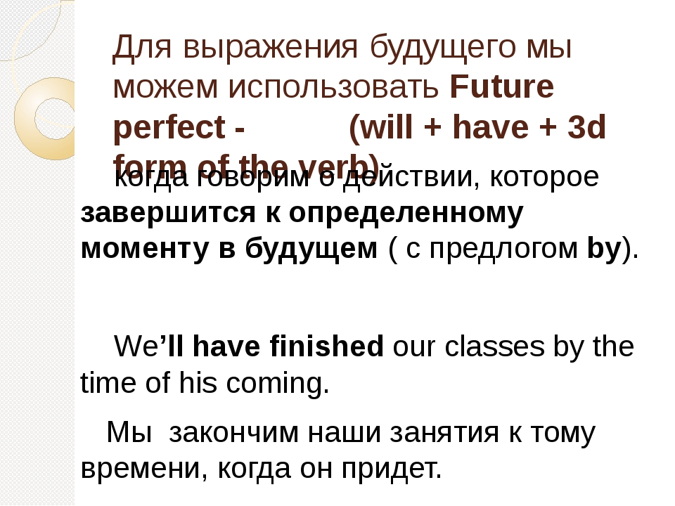 Для выражения будущего мы можем использовать Future perfect - (will + have +...