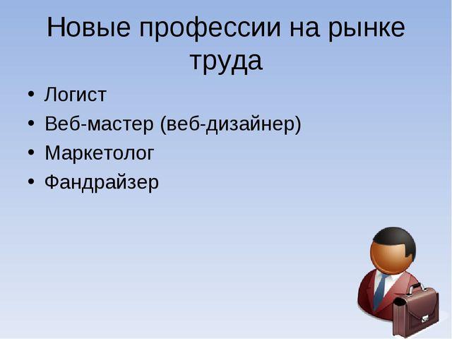 Новые профессии на рынке труда Логист Веб-мастер (веб-дизайнер) Маркетолог Фа...