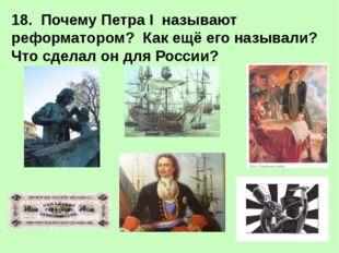 19. Первый император России - строитель российского флота, основатель Санкт
