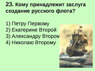 24. На берегах каких морей утвердилась Россия в период правления Екатерины?