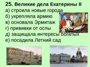 26. Какое название получила наша страна в 1922году? а) Московское царство б