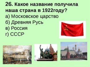 27. Как стала называться страна в 1991году? а) Россия б) Киевская Русь в) С