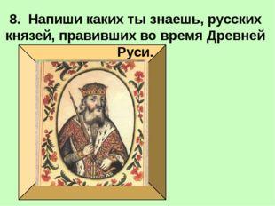 9. Христианство было принято в годы правления князя _______________.