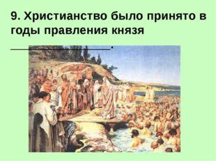 10. С введением христианства на Руси стали строиться каменные здания. Какие
