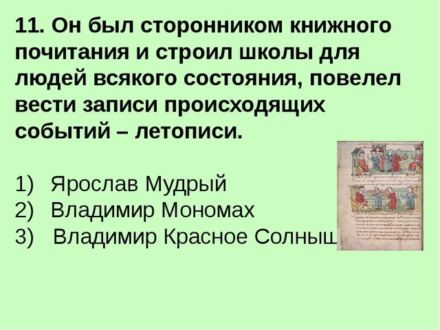 12.Кто оставил знаменитое «Поучение» своим детям? Князь Святослав Ярослав М...