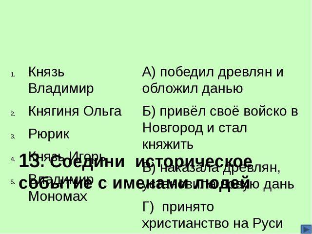14. С какого века Русь стали называть Московским царством? а) 9-11 век б) с...