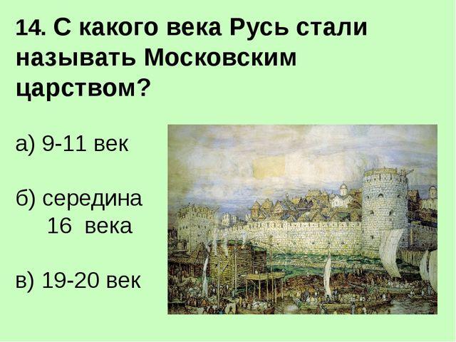 15. Кто приказал выстроить новый Кремль – мощную крепость из красного кирпи...