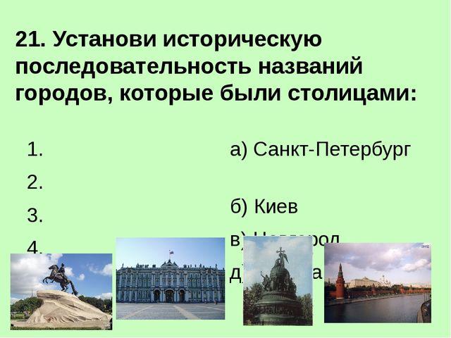 22. Какая наука узнаёт о прошлом, изучая древние предметы, сооружения? 1) а...