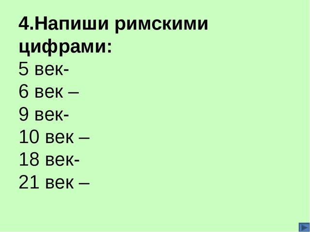 5. Почему славяне объединялись? а) большим союзам племён легче было жить и т...