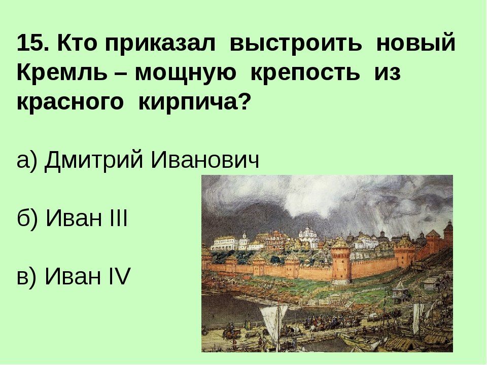 16. Кто стал первым русским царём? а) Пётр I б) Иван III в) Иван IV