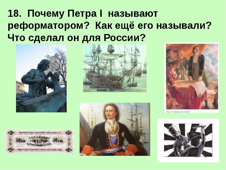 19. Первый император России - строитель российского флота, основатель Санкт...