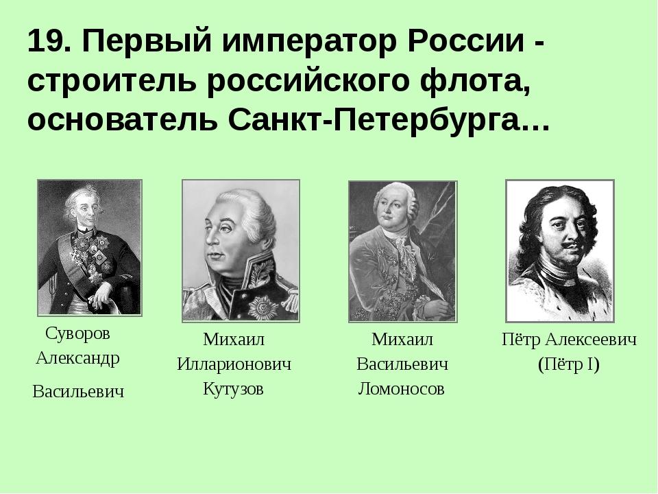 20. Последний русский император… а) Пётр I б) Иван IV в) Николай II
