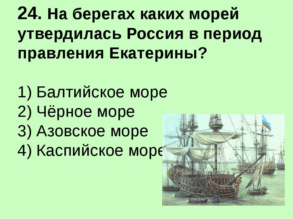 25. Великие дела Екатерины II а) строила новые города б) укрепляла армию в)...
