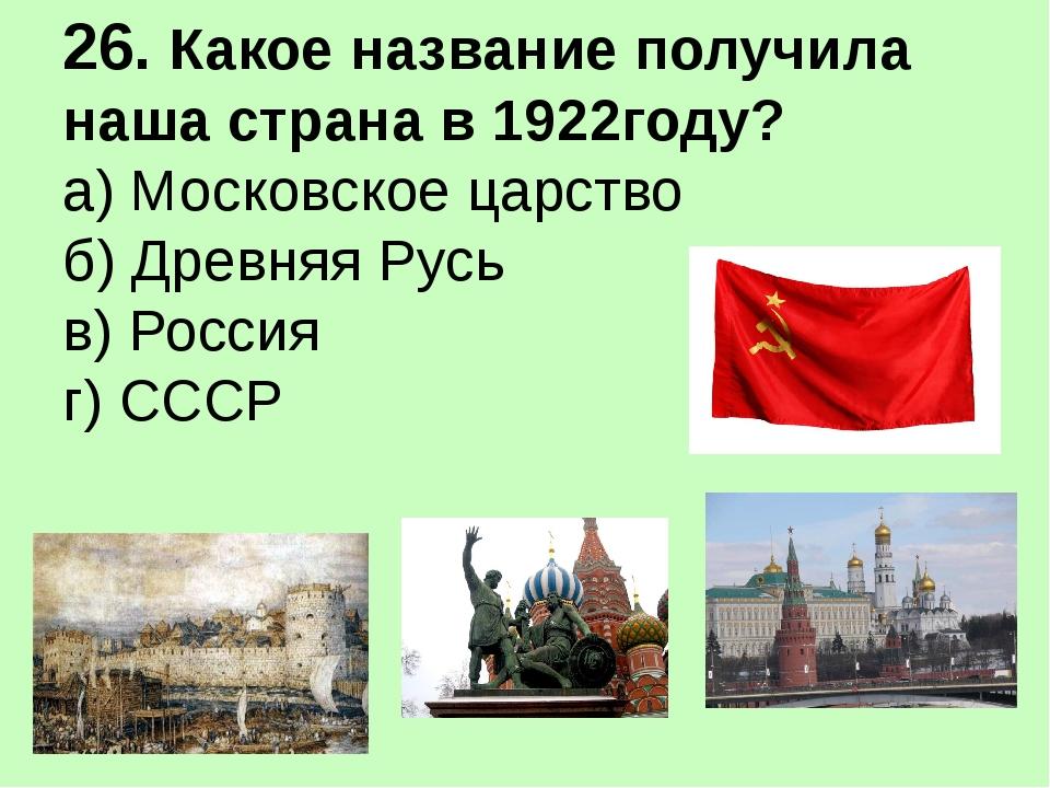 27. Как стала называться страна в 1991году? а) Россия б) Киевская Русь в) С...