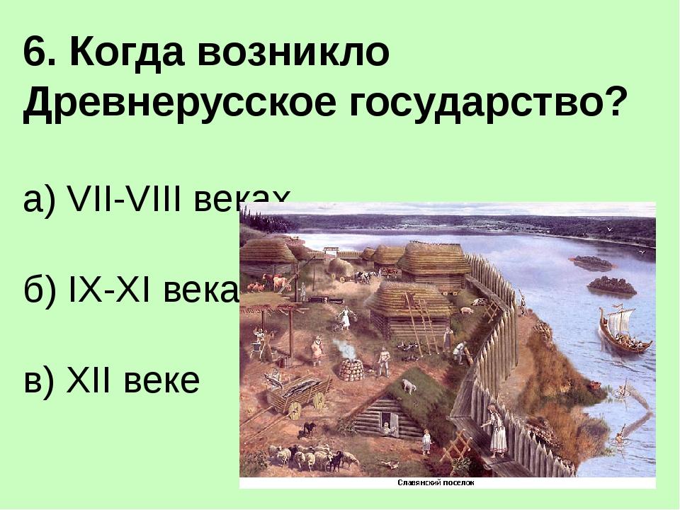 7. В ….. году князь Рюрик привёл своё войско в город ….... и стал там княжить