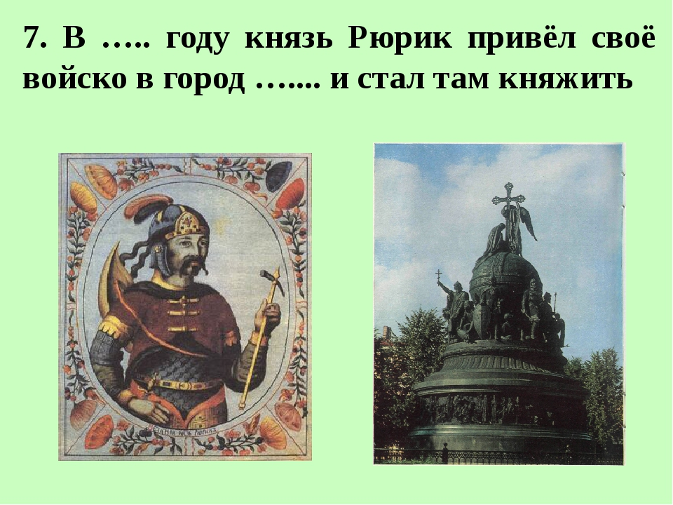 8. Напиши каких ты знаешь, русских князей, правивших во время Древней Руси.