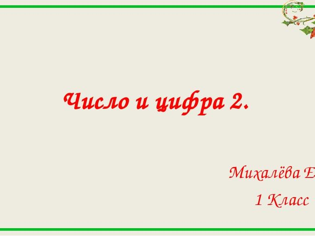 Число и цифра 2. Михалёва Е.В. 1 Класс