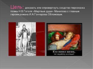 Цель: доказать или опровергнуть сходство персонажа поэмы Н.В.Гоголя «Мертвые