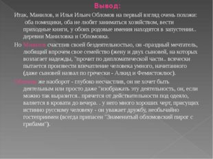 Вывод: Итак, Манилов, и Илья Ильич Обломов на первый взгляд очень похожи: оба