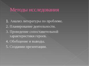 Методы исследования 1. Анализ литературы по проблеме. 2. Планирование деятель