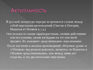 В русской литературе нередко встречаются схожие между собой персонажи произве