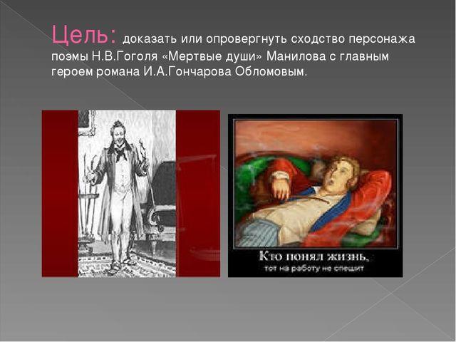 Цель: доказать или опровергнуть сходство персонажа поэмы Н.В.Гоголя «Мертвые...