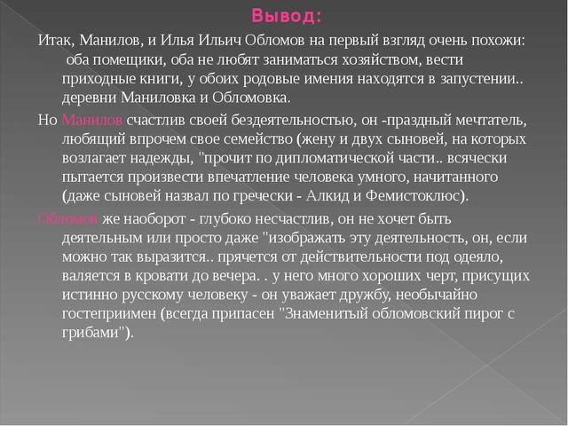 Вывод: Итак, Манилов, и Илья Ильич Обломов на первый взгляд очень похожи: оба...