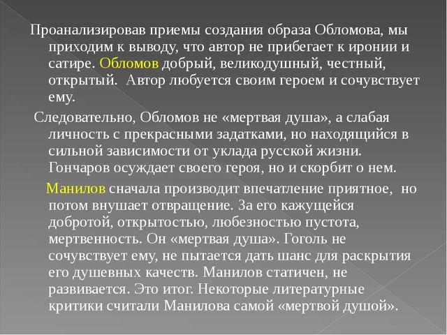 Проанализировав приемы создания образа Обломова, мы приходим к выводу, что ав...