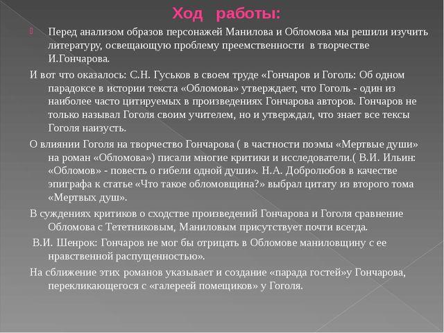 Ход работы: Перед анализом образов персонажей Манилова и Обломова мы решили и...