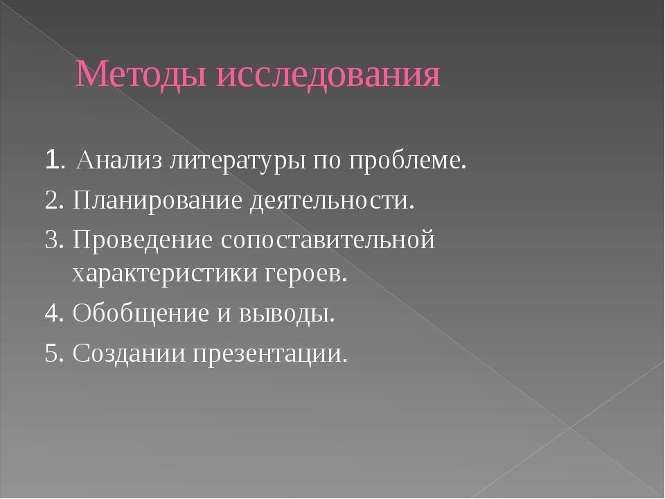 Методы исследования 1. Анализ литературы по проблеме. 2. Планирование деятель...