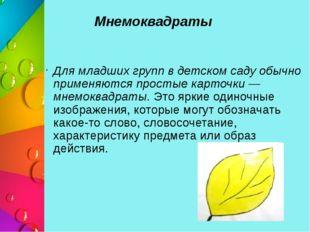 Мнемоквадраты Для младших групп в детском саду обычно применяются простые кар