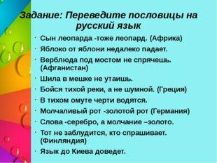 Задание: Переведите пословицы на русский язык Сын леопарда -тоже леопард. (Аф