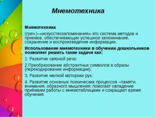 Мнемотехника Мнемотехника (греч.)–«искусствозапоминания»-это система методов