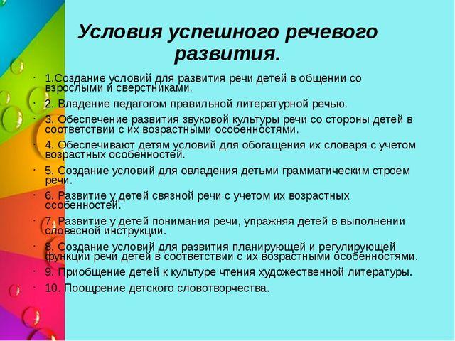 Условия успешного речевого развития. 1.Создание условий для развития речи дет...