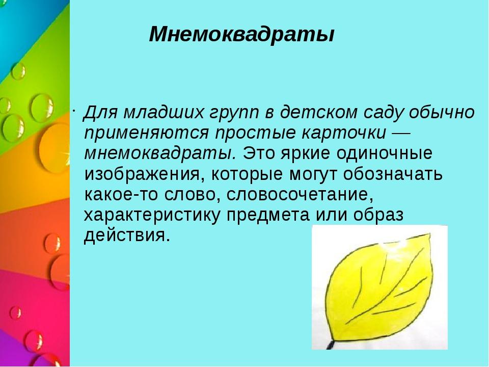Мнемоквадраты Для младших групп в детском саду обычно применяются простые кар...
