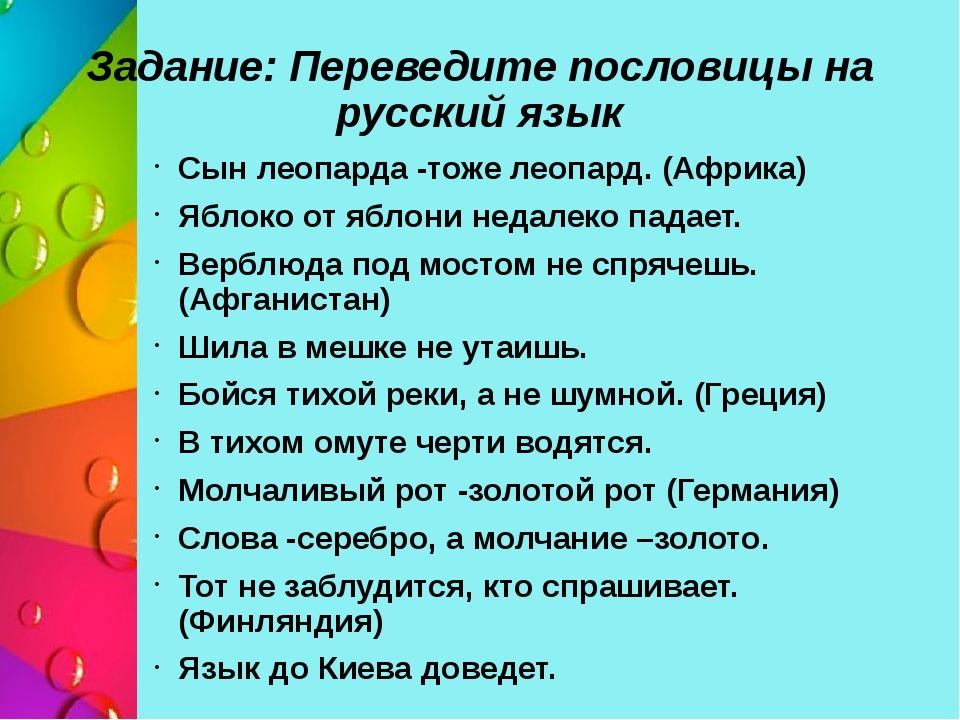 Задание: Переведите пословицы на русский язык Сын леопарда -тоже леопард. (Аф...