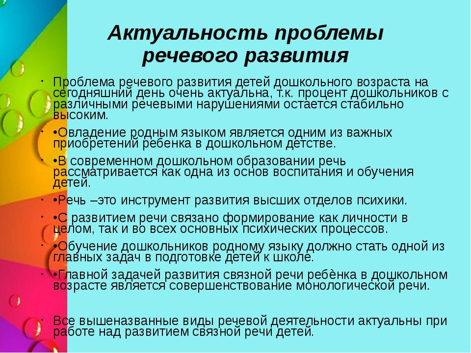 Актуальность проблемы речевого развития Проблема речевого развития детей дошк...