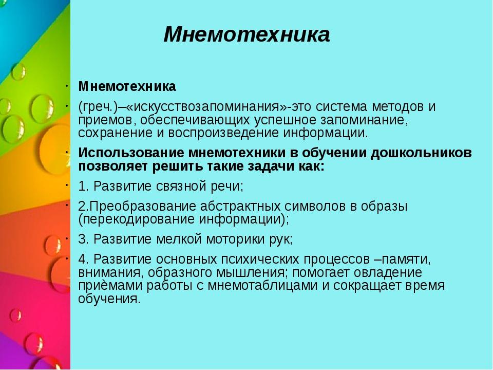 Мнемотехника Мнемотехника (греч.)–«искусствозапоминания»-это система методов...