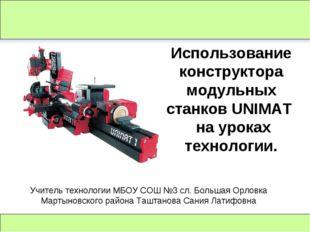 Использование конструктора модульных станковUNIMATна уроках технологии. Уч