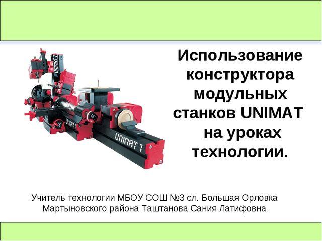 Использование конструктора модульных станковUNIMATна уроках технологии. Уч...