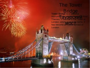 The Tower Bridge Тауэрский мост Tower Bridge is a beautiful monument in Londo