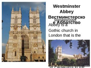 Westminster Abbey Вестминстерское Аббатство Westminster Abbey is a Gothic chu