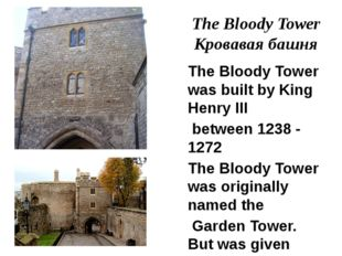 The Bloody Tower Кровавая башня The Bloody Tower was built by King Henry III