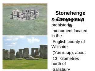 Stonehenge Стоунхендж Stonehenge is a prehistoriс monument located in the En