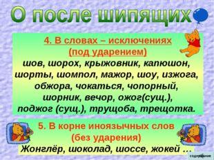 4. В словах – исключениях (под ударением) шов, шорох, крыжовник, капюшон, шор