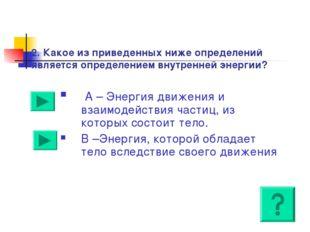 2. Какое из приведенных ниже определений является определением внутренней эн